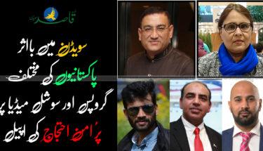 سویڈن میں بااثر پاکستانیوں کی مختلف گروپس اور سوشل میڈیا پر پُر امن احتجاج کی اپیل
