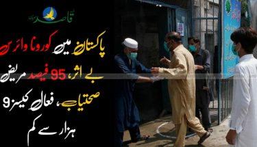 پاکستان میں کورونا وائرس کی صورتحال بہتر۔