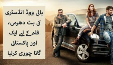 بالی ووڈ انڈسٹری کی ہٹ دھرمی، پاکستانی گانا چوری کرلیا