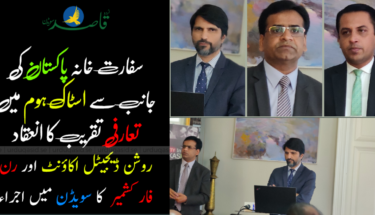 پاکستانی سفارت خانے سویڈن میں روشن ڈیجیٹل اکاؤنٹ اور رن فار کشمیر کی تعارفی تقریب