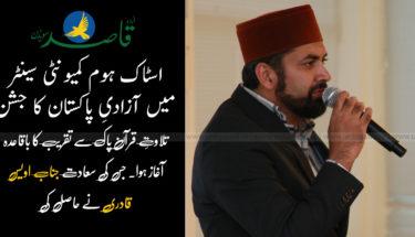 اسٹاک ہوم کمیونٹی سینٹر میں آزادیِ پاکستان کا جشن، تلاوت کا شرف جناب اویس قادری نے حاصل کیا