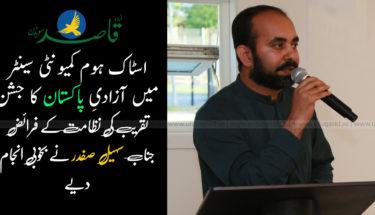 اسٹاک ہوم کمیونٹی سینٹر میں آزادیِ پاکستان کا جشن،  جناب سہیل صفدر نظم پیش کررہے ہیں