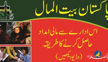پاکستان بیت المال۔ کن کن غریبوں کو کیا کیا سہولیات فراہم کرتا ہے۔