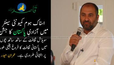 اسٹاک ہوم کمیونٹی سینٹر میں آزادیِ پاکستان کا جشن، جناب عمران حیدر کا خطاب
