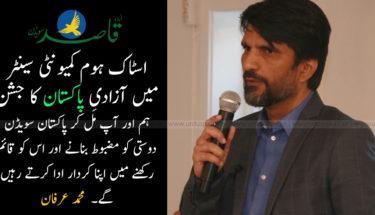 اسٹاک ہوم کمیونٹی سینٹر میں آزادیِ پاکستان کا جشن، جناب عرفان احمد کا خطاب