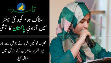 اسٹاک ہوم کمیونٹی سینٹر میں آزادیِ پاکستان کا جشن، محترمہ نوشین شاہد کا خطاب