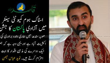 اسٹاک ہوم کمیونٹی سینٹر میں آزادیِ پاکستان کا جشن، جناب نوید عباس ممین کا خطاب