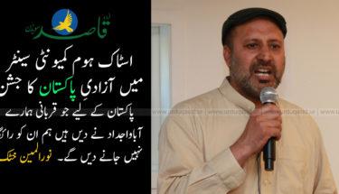 اسٹاک ہوم کمیونٹی سینٹر میں آزادیِ پاکستان کا جشن، جناب نورالامین کا خطاب