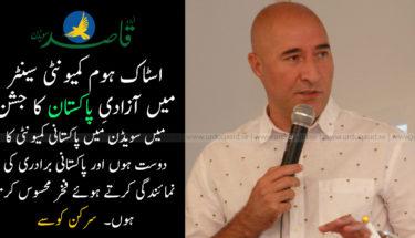 اسٹاک ہوم کمیونٹی سینٹر میں آزادیِ پاکستان کا جشن، سرکن کوسے کا خطاب