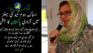 اسٹاک ہوم کمیونٹی سینٹر میں آزادیِ پاکستان کا جشن، محترمہ زکیہ مرزا کا خطاب