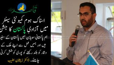 اسٹاک ہوم کمیونٹی سینٹر میں آزادیِ پاکستان کا جشن، جناب زیشان اطیب کا خطاب