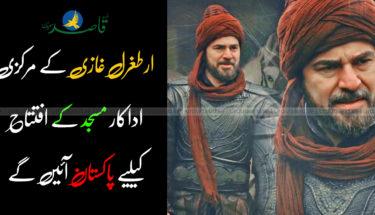 ارطغرل غازی کے مرکزی اداکار مسجد کے افتتاح کیلیے پاکستان آئیں گے
