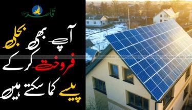 آپ بھی بجلی فروخت کرکے پیسے کما سکتے ہیں