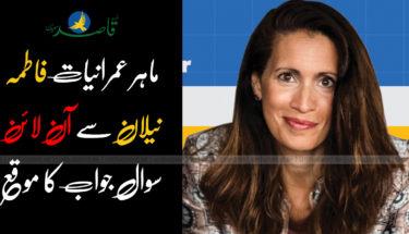 ماہر عمرانیات فاطمہ نیلان سے آن لائن سوال جواب کا سلسلہ