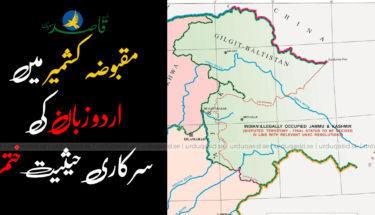 بھارت کے زیر انتظام جموں کشمیر دنیا کی واحد ریاست ہے جہاں…..
