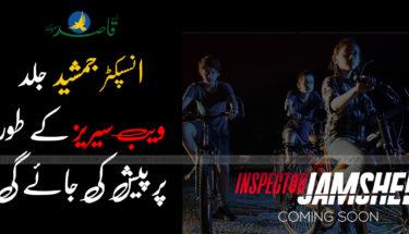 'انسپکٹر جمشید' جلد ویب سیریز کے طور پر پیش کی جائے گی