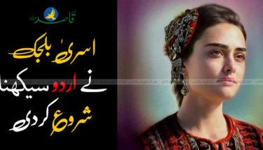ارطغرل غازی سے عالمی شہرت حاصل کرنے والی ترک اداکارہ اسریٰ بلجک نے اردوسیکھنا شروع کردی