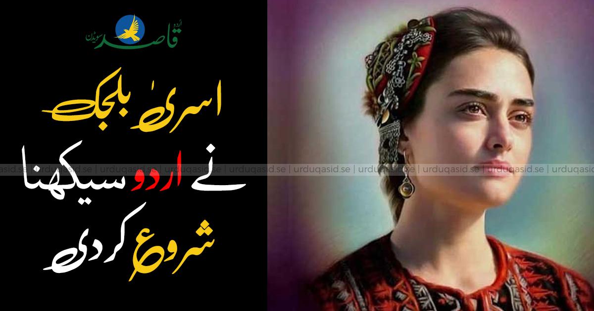 Turkish actress Esra Bilgic surprises her fans with Urdu language