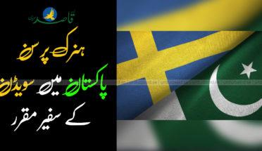 سویڈن کی حکومت نے ہنرک پرسن کو پاکستان میں اپنا  نیا سفیر مقرر کیا ہے