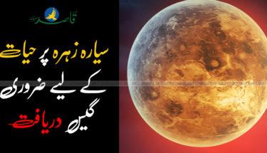 سیارہ زہرہ پر حیات کے لیے ضروری گیس دریافت