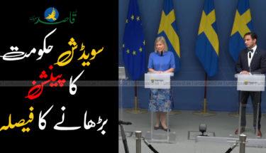 سویڈن میں پینشن بڑھانے کا فیصلہ
