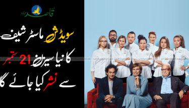 سویڈش ماسٹر شیف  کا نیا سیزن 21 ستمبر سے نشر کیا جائے گا