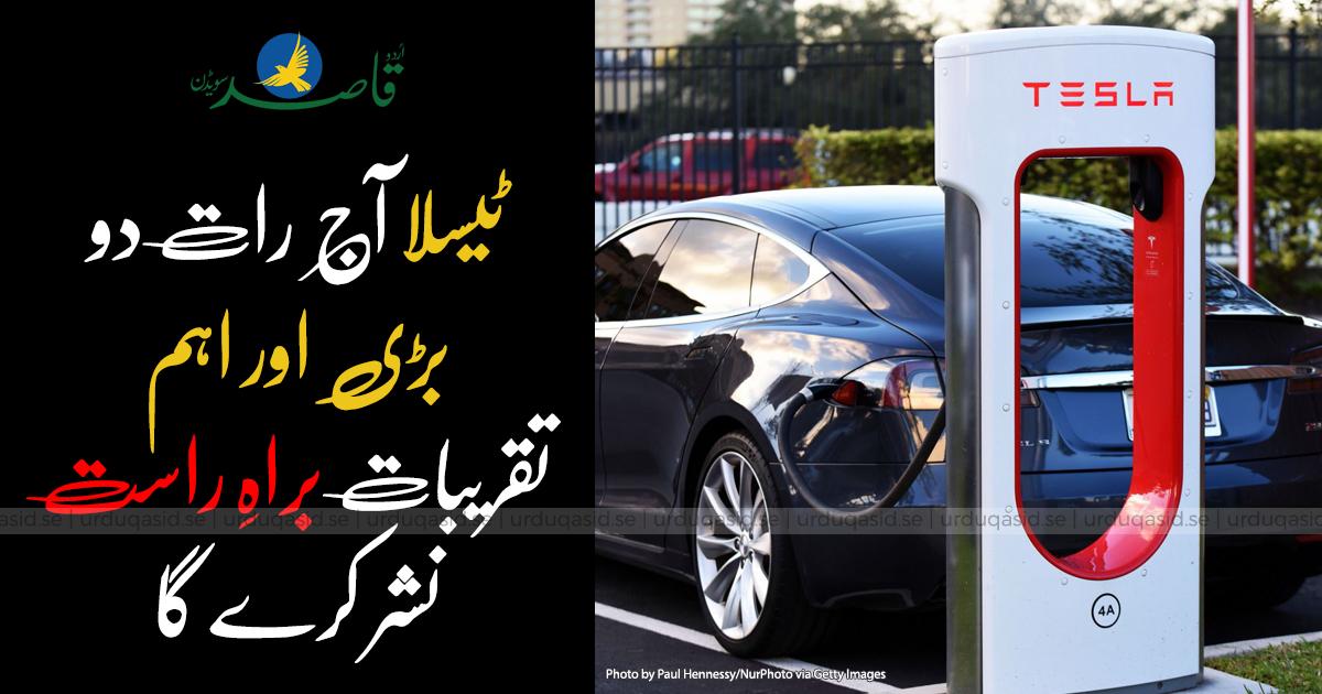 Livesändning från Tesla Battery Day