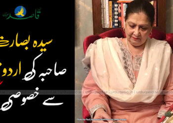 Exclusive Interview with Mr. Syed Basarat on Urdu Qasid