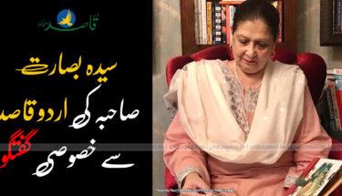 سیدہ بصارت صاحبہ کی اردو قاصد سے خصوصی گفتگو