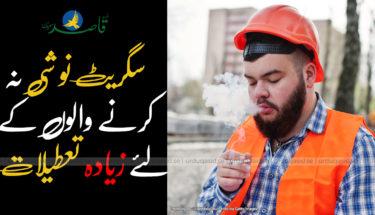 سگریٹ نوشی نہ کرنے والوں کو ہر سال 5 دن کی اضافی چھٹی