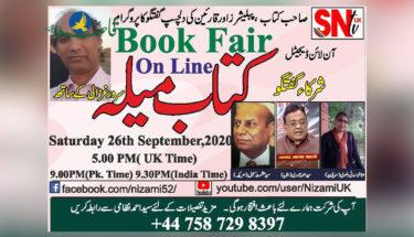 آن لائن ڈیجیٹل کتاب میلہ سرور غزالی کے ساتھ