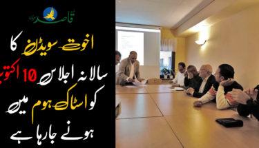 اخوت سویڈن کا سالانہ اجلاس 10 اکتوبر بروز ہفتہ سٹاک ہوم کے علاقہ شیستا میں تین بجے منعقد ہورہا ہے