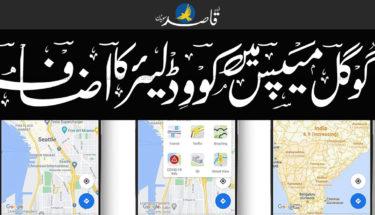 گوگل میپس میں کووڈ لیئر کا اضافہ