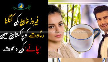 فیروز خان کی کنگنا رناوت کو پاکستان میں 'چائے' کی دعوت