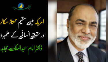 ممتاز سکالر اور حقوق انسانی کے علمبردار ڈاکٹر امام عبدالملک مجاہد
