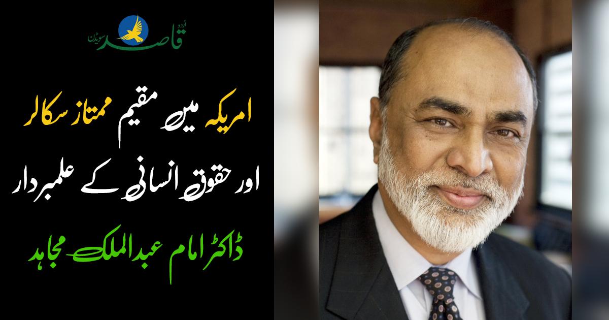 Imam Abdul Malik Mujahid, American Muslim Scholar Imam