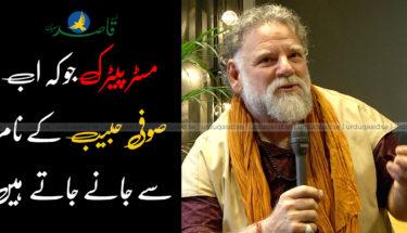 مسٹر پیٹرک  صوفی حبیب چشتی سے خصوصی گفتگو
