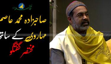 صاحبزادہ عاصم مہاروی چشتی سے مختصر گفتگو