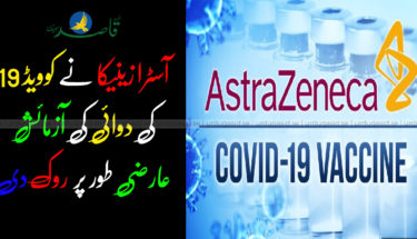 آسٹرا زینیکا نے کوویڈ 19 کی دوائی کی آزمائش عارضی طور پر  روک دی۔