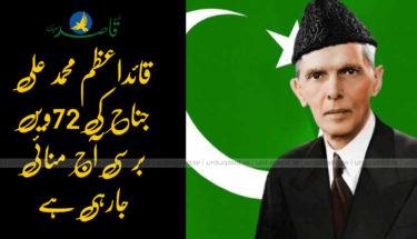 بابائے قوم اورپاکستان کے پہلے گورنرجنرل قائداعظم محمد علی جناح کی 72ویں برسی آج منائی جارہی ہے