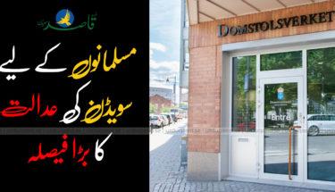 مسلمانوں کے لیے سویڈن کی عدالت کا بڑا فیصلہ
