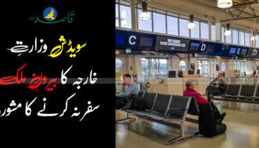 سویڈش وزارتِ خارجہ کا بیرونِ ملک سفر نہ کرنے کا مشورہ