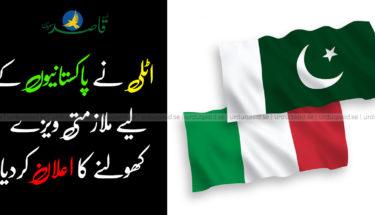 اطالوی حکومت نے پاکستانیوں کے لئے ملازمتی ویزے کھولنے کا اعلان کیا ہے