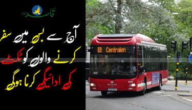 اسٹاک ہوم میں بس کے مسافروں کو ٹکٹ دکھانا ہوگا۔