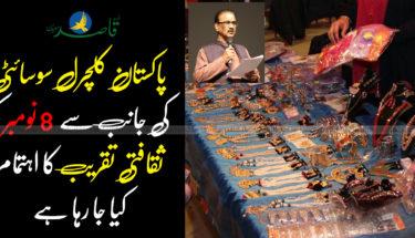پاکستان کلچرل سوسائٹی بُت شِرکا کی جانب سے Fun for All تقریب کا اہتمام کیا جا رہا ہے