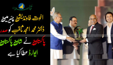 اخوت فاونڈیشن پاکستان کے بانی اور چئیرمین ڈاکٹر محمد امجد ثاقب کو صدر پاکستان ڈاکٹر عارف علوی نے شان پاکستان ایوارڈ عطا کیا ہے