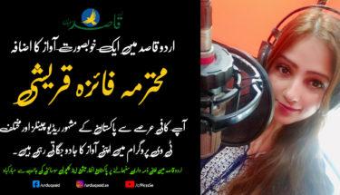 اردو قاصد میں ایک خوبصورت آواز کا اضافہ، محترمہ فائزہ قریشی