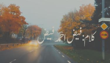 تمہاری یاد کے جب زخم بھرنے لگتے ہیں، فیض احمد فیض