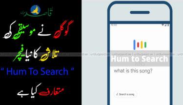 گوگل نے موسیقی کی تلاش کا ایک نیا انداز متعارف کیا ہے