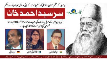 سرسید احمد خان کا  دو سو تیسرا یوم پیدائش  17 اکتوبر 2020 کو منایا جائےگا